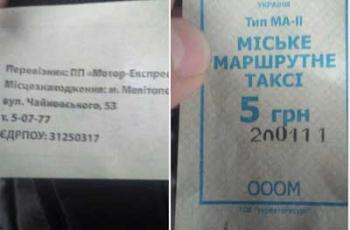Мелитопольцы делятся фото новых билетов