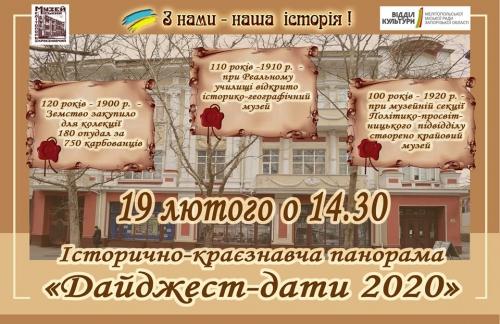Мелитопольцам расскажут о знаменательных датах родного города фото