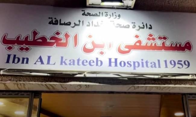 Жуткий пожар в ковидном госпитале Багдада: десятки погибших (фото, видео) фото
