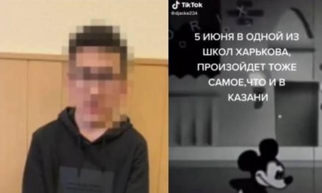 Будет то же самое, что и в Казани: в Харькове школьник записал видео с угрозой теракта фото