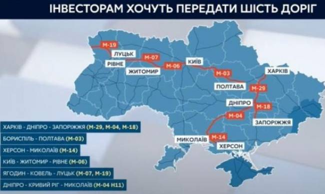 Трасса на Запорожье станет платной: сколько заплатим фото