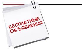 Доска бесплатных объявлений в Украине