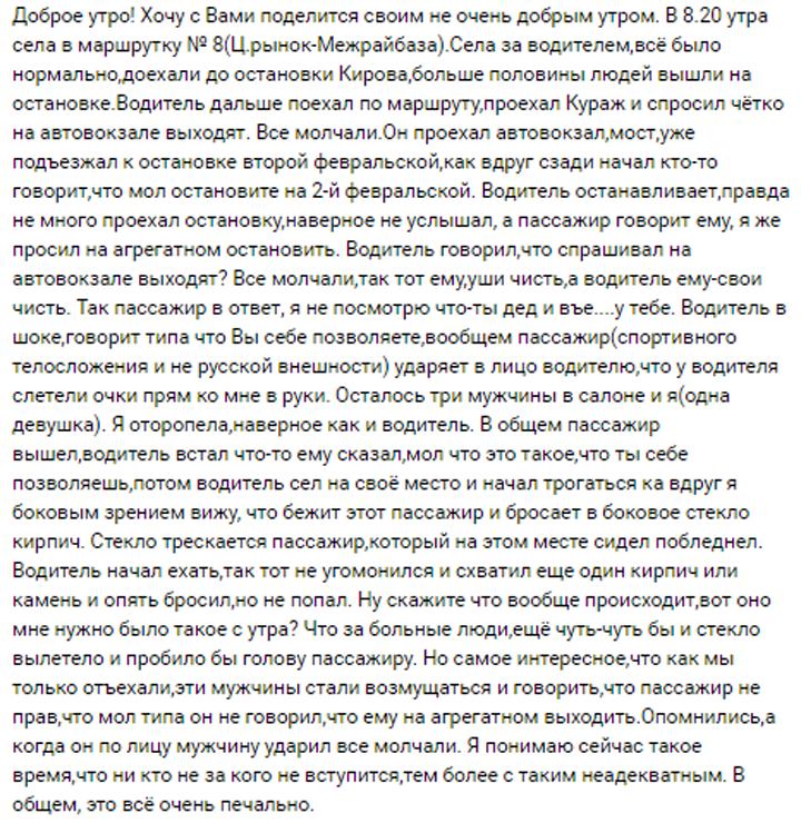 ВМелитополе недовольный пассажир разбил стекло маршрутки
