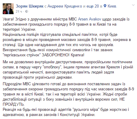 МВД Украины намерено строго реагировать наношение георгиевских лент
