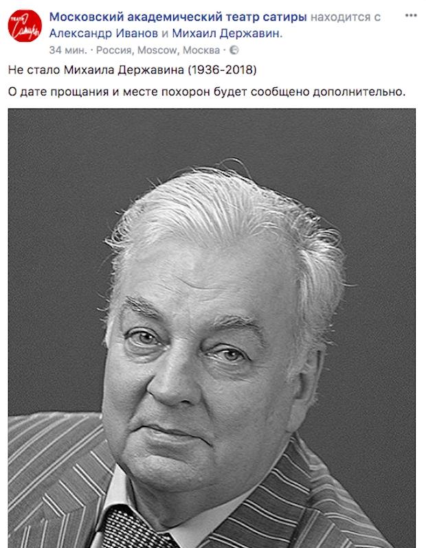 Роксана Бабаян поведала отом, как уходил Михаил Державин