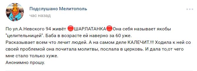 """Жительница Мелитополя стала """"жертвой"""" местной целительницы"""