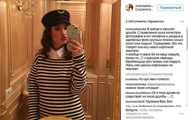 Супруг Дайнеко флиртовал с ее приятельницей