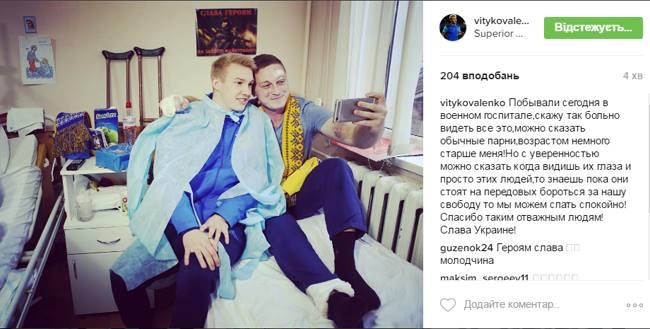 Довели: футболист «Шахтера» из-за оскорблений удалил патриотичный пост овоинах АТО
