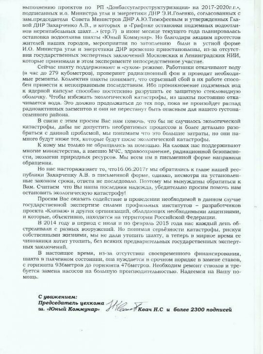 Жители города Енакиево написали жалобу Путину, фото-2