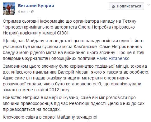 ГПУ: ВИВС повесился подозреваемый ворганизации нападения на Т.Черновол