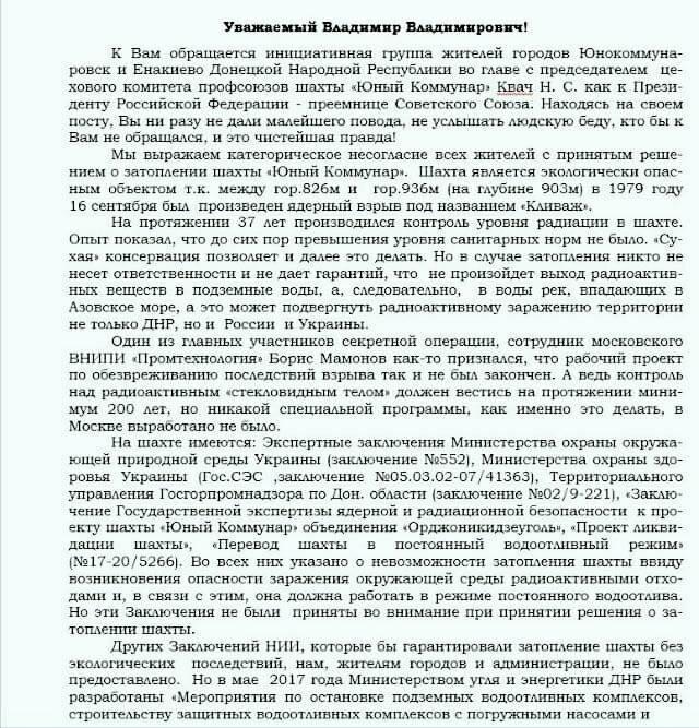 Жители города Енакиево написали жалобу Путину, фото-1
