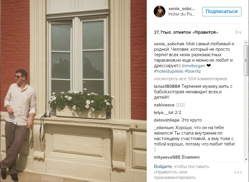 Беременная Ксения Собчак сделала трогательное признание в слабости супругу