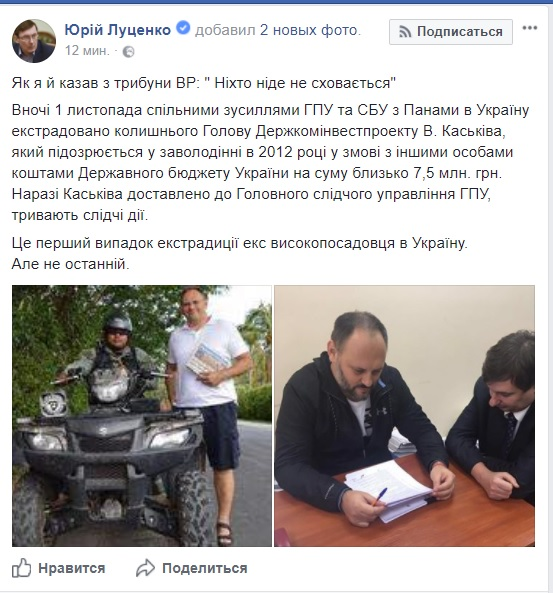 Владислав Каськив экстрадирован в государство Украину