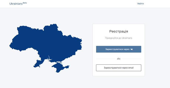 Украинцы регистрируются в новейшей соцсети Ukrainians