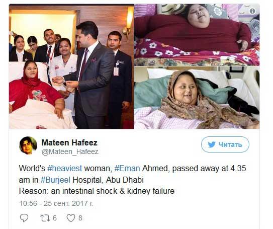 ВОАЭ скончалась самая толстая женщина вмире