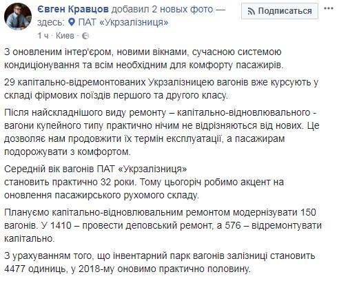 Вглавном офисе «Укрзализныци» начались обыски