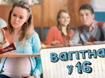 беременные 1 сезон смотреть все серии подряд