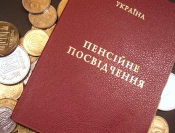 Отмена пенсии работающим пенсионерам с 2016