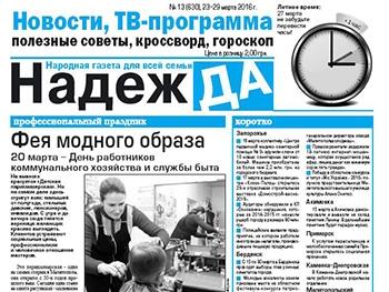 Газета гривна знакомства мамба бесплатные знакомства в улан-удэ