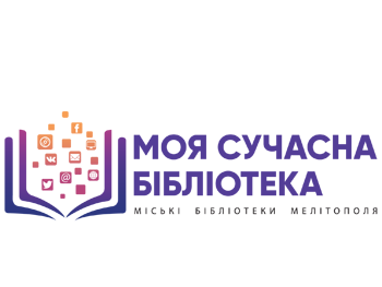 Фото предоставлены ЦБС Мелитополя.