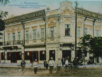 Фото из книги «Северная Таврия на почтовых открытках ХХ века».