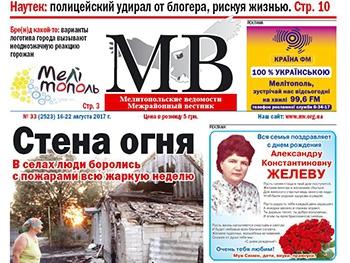 Сайт газеты мелитопольские ведомости купить хостинг домен беларуси