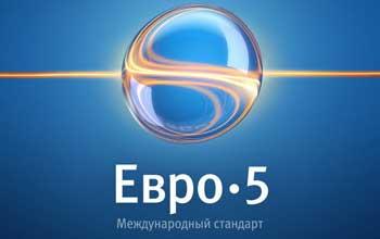 Сертификаты формата Евро-5
